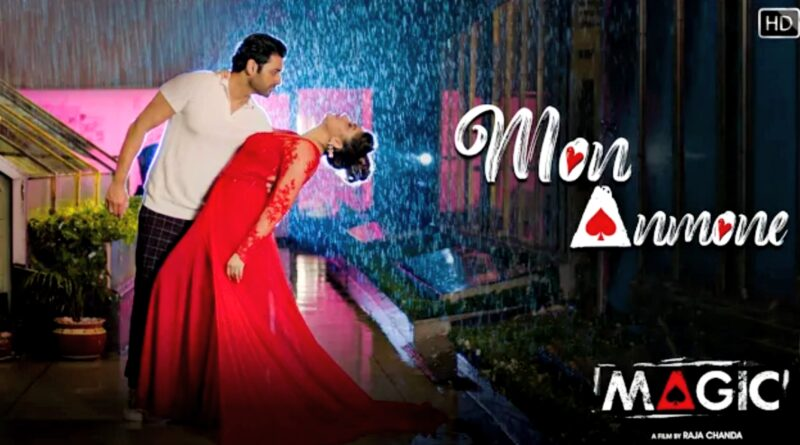 Mon Anmone (মন আনমনে) Lyrics - Ankush & Oindrila | MAGIC Movie Song