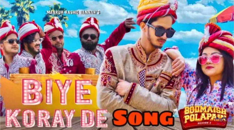 Biya Koray De Song Lyrics by Shovon Roy