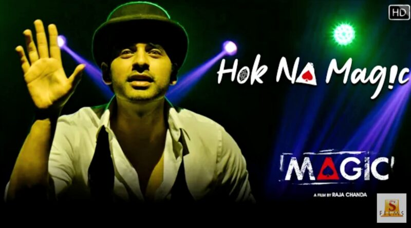 Hok Na Magic Lyrics (হোক না ম্যাজিক) by Anupam Roy, Ankush Hazra & Oindrila Sen, Magic movie song