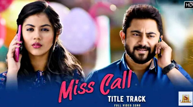 Miss Call Title Track Lyrics (মিস কল) Tushar Joshi | Soham | Rittika