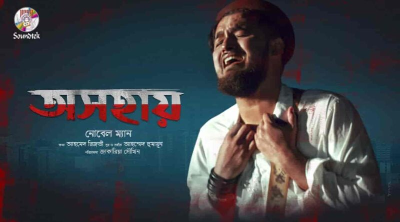 Oshohay Lyrics (অসহায়) Noble Man | Musfiq R Farhan | Keya Payel | Bangla Rock Song