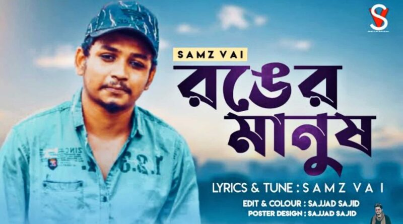 Ronger Manush Lyrics Samz Vai Song
